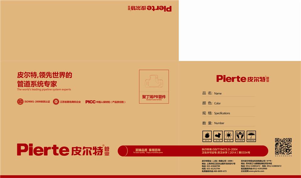 有关中秋的��b_皮尔特集团官方网站-关于公司产品包装升级更换的通知-